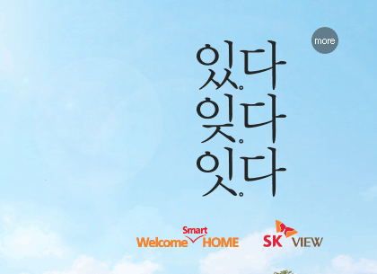 있다 잊다 잇다. Welcome Smart HOME, SK VIEW
